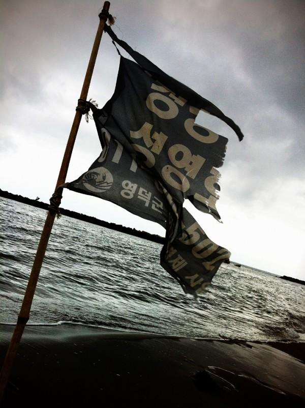 韓国?北朝鮮?カニ漁船の旗